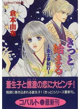 きっと始まる 安土夢紀行(コバルト文庫)