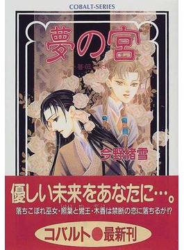 夢の宮 10 薔薇いくさ(コバルト文庫)