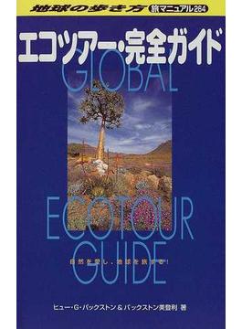 地球の歩き方 旅マニュアル 264 エコツアー・完全ガイド
