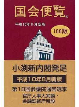 国会便覧 平成10年8月新版