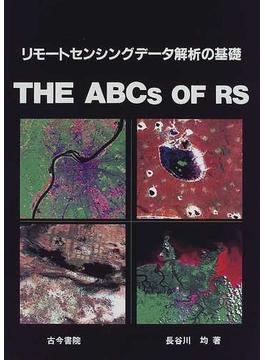 リモートセンシングデータ解析の基礎 The ABCs of RS