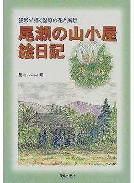 尾瀬の山小屋絵日記 淡彩で描く湿原の花と風景