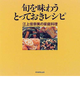 旬を味わうとっておきレシピ 江上佳奈美の家庭料理