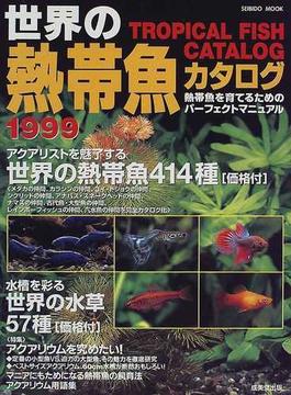 世界の熱帯魚カタログ 1999