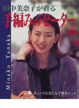 田中美奈子が着る手編みのセーター キュートに着こなす秋冬ニット