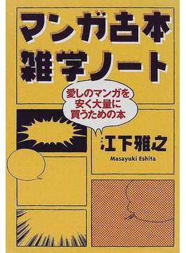 マンガ古本雑学ノート 愛しのマンガを安く大量に買うための本