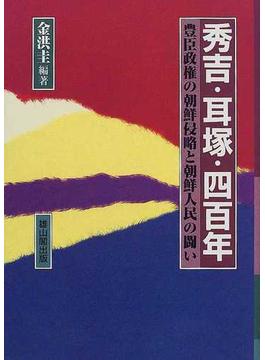 秀吉・耳塚・四百年 豊臣政権の朝鮮侵略と朝鮮人民の闘い