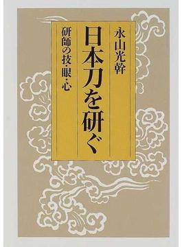 日本刀を研ぐ 研師の技・眼・心