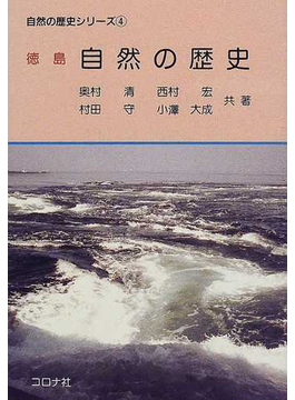 徳島自然の歴史