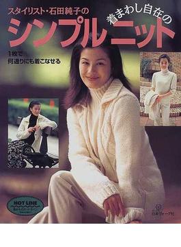 スタイリスト・石田純子の着まわし自在のシンプルニット