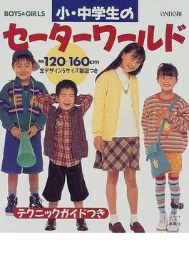 小・中学生のセーターワールド 身長120〜160cm