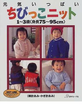 元気いっぱいちびっこニット 1〜3歳(75〜95cm)
