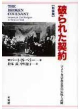 破られた契約 アメリカ宗教思想の伝統と試練 新装版