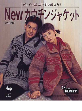 Newカウチンジャケット ざっくり編んですぐ着よう!