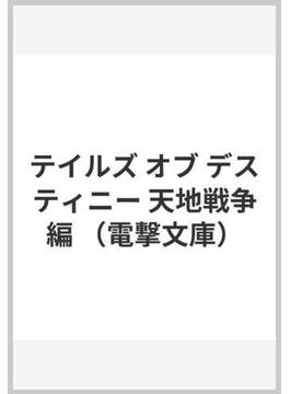 テイルズ オブ デスティニー 天地戦争編(電撃文庫)