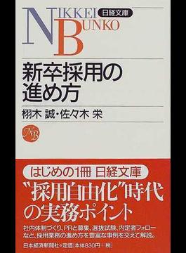 新卒採用の進め方(日経文庫)
