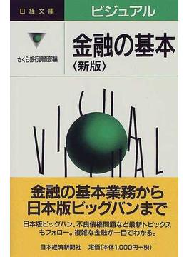 ビジュアル金融の基本 2版(日経文庫)