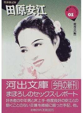 田原安江 性体験記録(河出文庫)