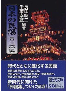 日本の民謡 東日本編