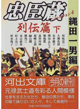 忠臣蔵コレクション 4 列伝篇 下(河出文庫)
