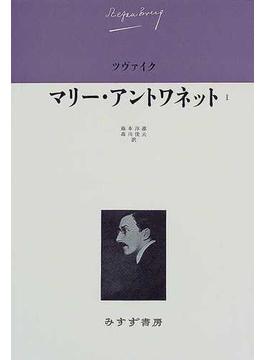 ツヴァイク伝記文学コレクション 3 マリー・アントワネット 1