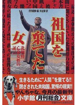 祖国を棄てた女 北朝鮮亡命女性の証言(小学館文庫)