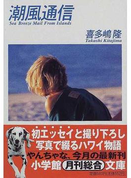 潮風通信 Sea breeze mail from islands(小学館文庫)