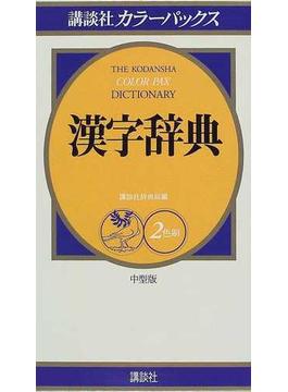 講談社カラーパックス漢字辞典 中型版