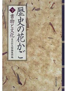 歴史の花かご 下 書物と文化