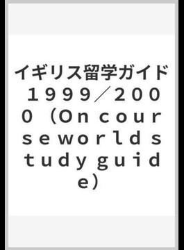 イギリス留学ガイド 1999/2000