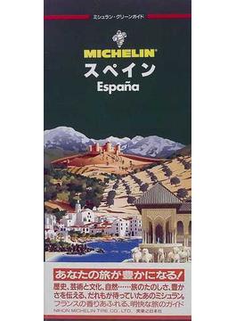 スペイン 第2版