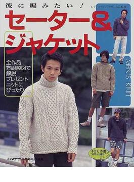 彼に編みたい!セーター&ジャケット