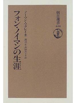 フォン・ノイマンの生涯(朝日選書)