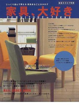 家具、大好き じっくり選んで買える家具まるごとカタログ