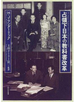 占領下日本の教科書改革