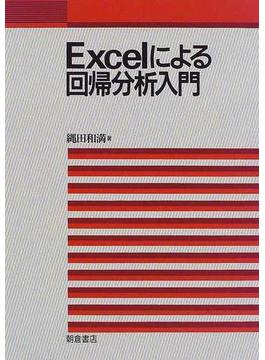 Excelによる回帰分析入門