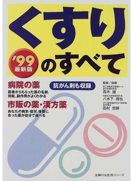 くすりのすべて 病院の薬 市販の薬 漢方薬 '99最新版