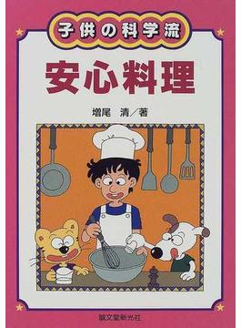 子供の科学流安心料理