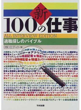 新・100の仕事 適職探しのバイブル