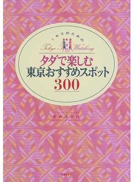 ミセスのためのタダで楽しむ東京おすすめスポット300 Tokyo town watching