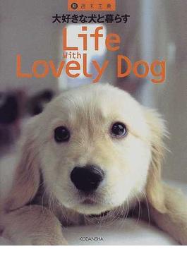 大好きな犬と暮らす