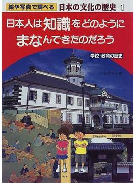 絵や写真で調べる日本の文化の歴史 1 日本人は知識をどのようにまなんできたのだろう