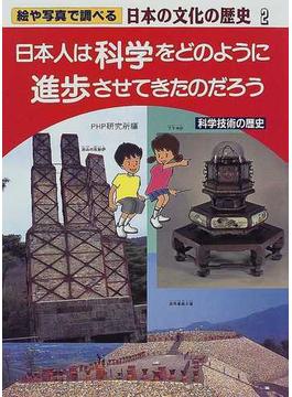絵や写真で調べる日本の文化の歴史 2 日本人は科学をどのように進歩させてきたのだろう