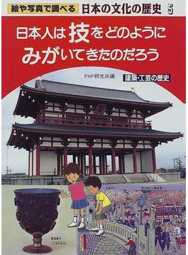 絵や写真で調べる日本の文化の歴史 5 日本人は技をどのようにみがいてきたのだろう