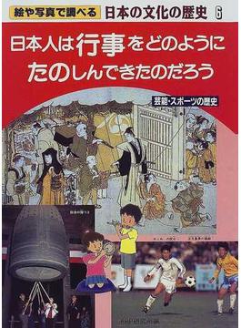 絵や写真で調べる日本の文化の歴史 6 日本人は行事をどのようにたのしんできたのだろう