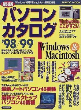 最新パソコンカタログ '98/99(SEIBIDO MOOK)