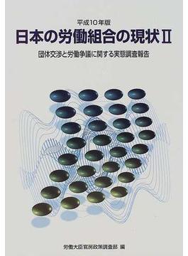日本の労働組合の現状 団体交渉と労働争議に関する実態調査報告 平成10年版 2