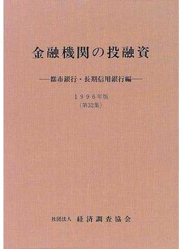 金融機関の投融資 都市銀行・長期信用銀行編 第32集(1996年版)
