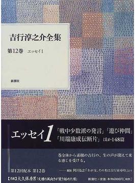 吉行淳之介全集 第12巻