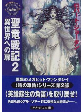 聖竜戦記 2 異世界への扉(ハヤカワ文庫 FT)